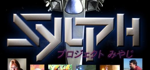 sylph-cover-art